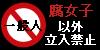 「腐女子対象」宣言同盟